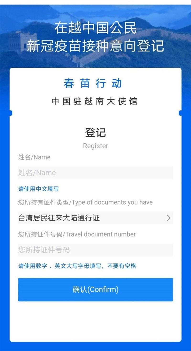 中國「春苗行動」來到越南,並對有意願接種的中國公民實施調查,持台胞證者也可登記。圖為中國駐越南大使館「春苗行動」登記網站,登記時間已於23日晚間12 時截止。中央社記者陳家倫攝 110年6月24日