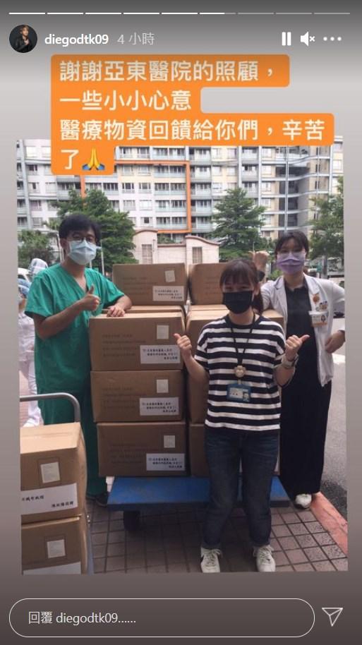 歌手陳零九染武漢肺炎經亞東醫院治療後康復出院,他24日捐出24箱防疫物資給亞東醫院,盼為醫護盡一份力。(圖取自instagram.com/diegodtk09)