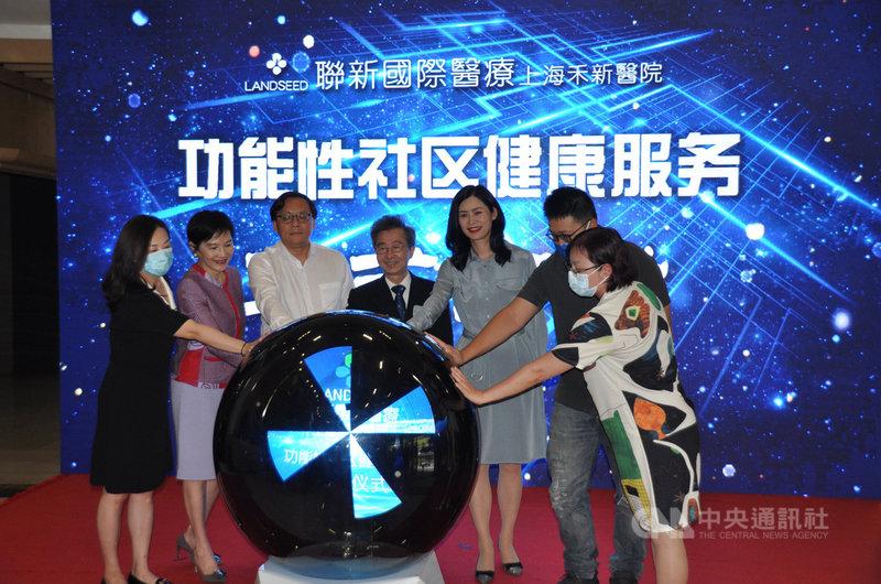台灣聯新國際醫療集團在上海創辦的禾新醫院,於25日舉辦9週年慶,並舉行「功能性社區健康促進服務」啟動儀式。中央社記者沈朋達上海攝 110年6月25日