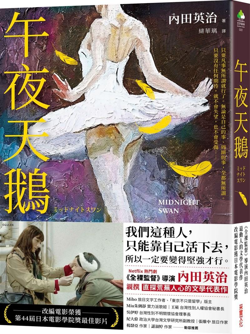 日本導演內田英治的小說「午夜天鵝」,描述跨性別者收留受家暴的國中女生 ,最後竟形同真實母女的故事,小說中文版近期在台上市。(采實文化提供)中央社記者邱祖胤傳真 110年6月25日