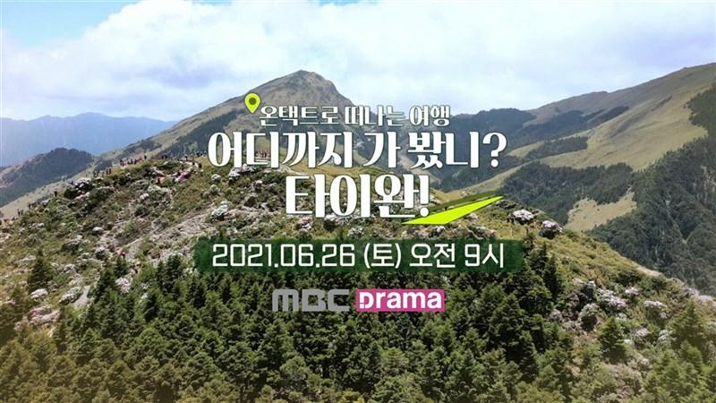 交通部觀光局與韓國MBC電視台合作推出2021年台灣實景節目「你沒去過的台灣」,26日將在韓國首播。(觀光局提供)中央社記者汪淑芬傳真 110年6月25日