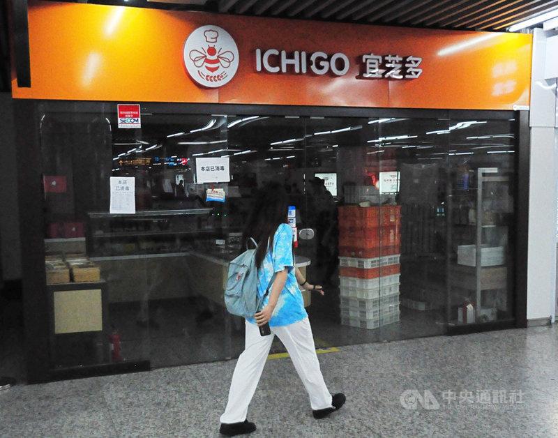 近期傳出因疫情衝擊歇業的上海台資麵包店宜芝多,24 日深夜發出聲明指,公司將爭取在最短時間內復工復產;承諾給員工應有的保障;並為持有提貨券的消費者兌換商品。圖為20日已歇業的宜芝多徐家匯地鐵站的門市。中央社記者沈朋達上海攝 110年6月25日