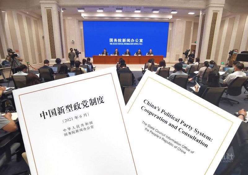 中國國務院新聞辦公室25日在北京發布「中國新型政黨制度」白皮書,並舉行新聞發布會。官方稱中共領導的「多黨合作」和「政治協商」制度是「中國新型政黨制度」,但反對人士指出,現在的所謂民主黨派都受中共控制,且1949年後中國就不准成立新政黨。(中新社提供)中央社  110年6月26日