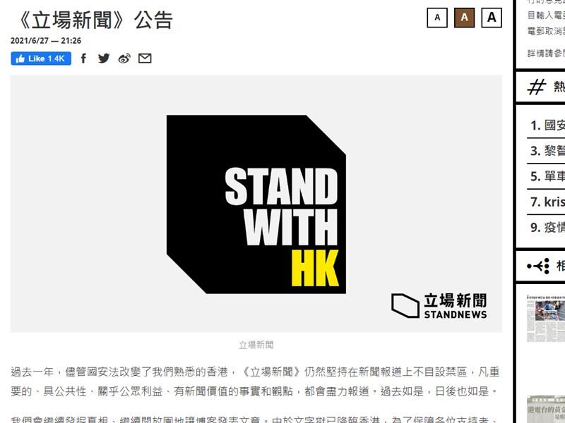 香港立場新聞27日宣布,將5月以前發表的轉載及投稿評論文章下架,但新聞編採仍持續運作。(圖取自立場新聞網頁www.thestandnews.com)