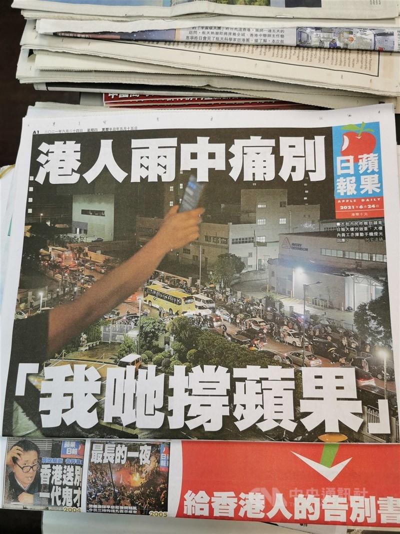 香港蘋果日報被迫停刊,日本政府高官對香港的言論及新聞自由表示憂心;對此,中國駐日大使館27日在官網回嗆。圖為香港蘋果日報最後一天出刊的頭版。(中央社檔案照片)