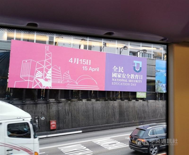 香港當局執行港區國安法約9個月後,正有計畫地推動國家安全教育,包括大力宣導15日的「全民國家安全教育日」。中央社記者張謙香港攝 110年4月13日