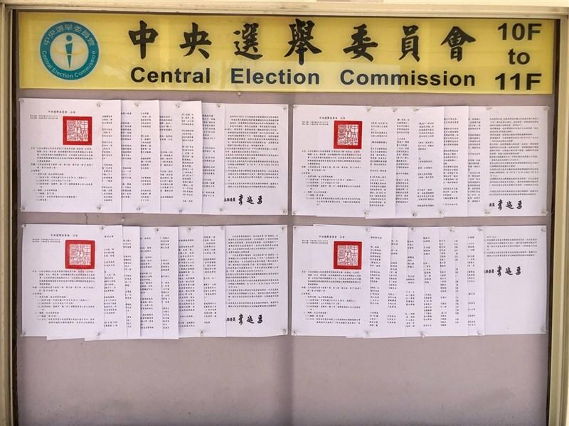 中選會2日表示,原定8月28日舉行的公民投票,因受疫情影響,改定於12月18日投票。(中選會提供)