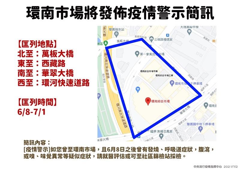 疫情指揮中心宣布,將對6月8日以來曾到過環南市場的民眾發布細胞簡訊,呼籲出現疑似症狀者立即到社區篩檢站採檢。(指揮中心提供)