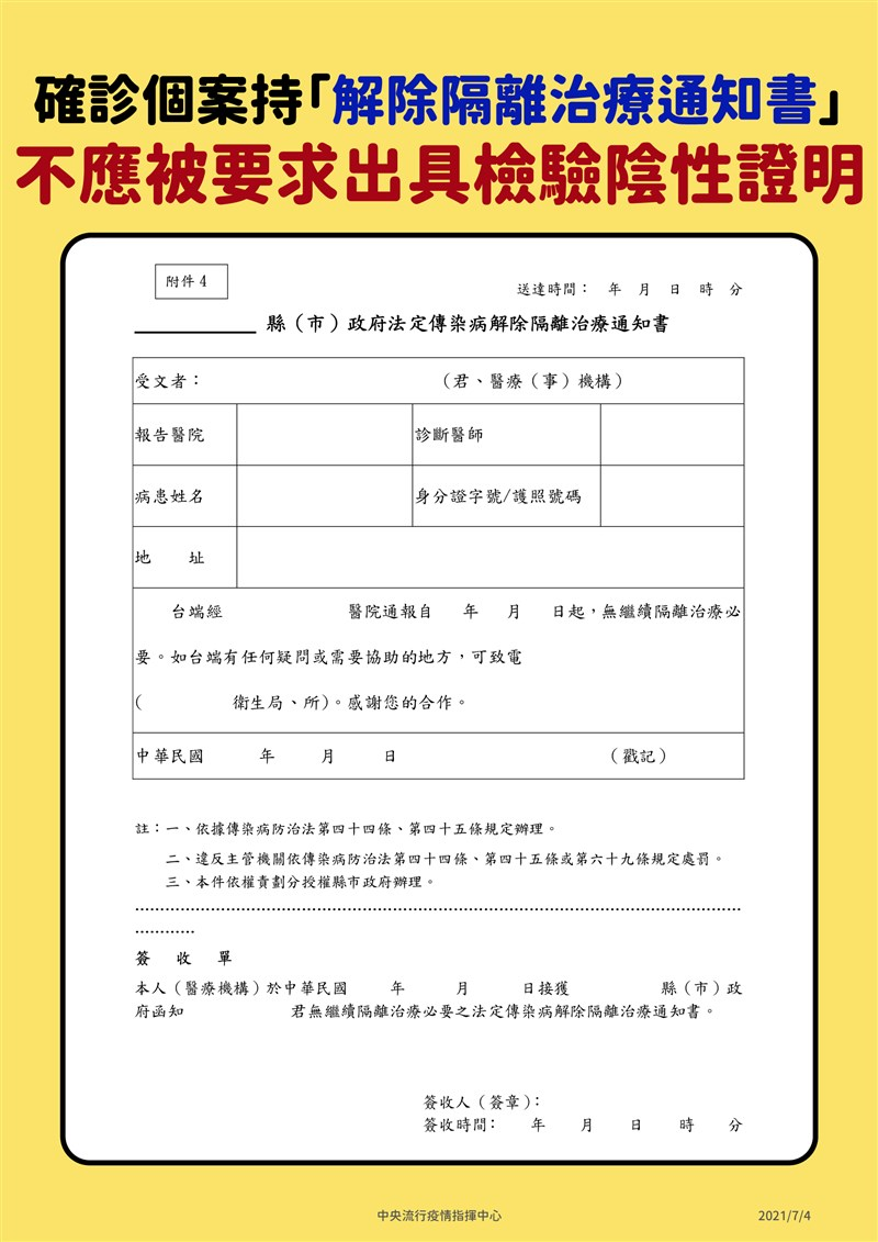 指揮中心4日表示,解除隔離治療通知書(圖)視為康復證明,若有待遇不公,最高可罰新台幣15萬元。(指揮中心提供)