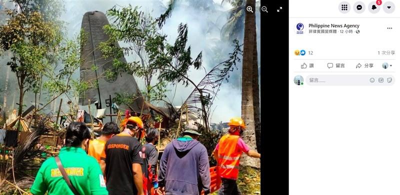 菲律賓軍方一架載有96人的C-130運輸機4日在菲律賓南部墜落,罹難人數增至45人。(圖取自facebook.com/pnagovph)