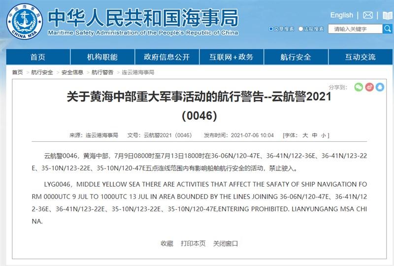 中國海事局6日發布航行警告。(圖取自中國海事局網頁www.msa.gov.cn)