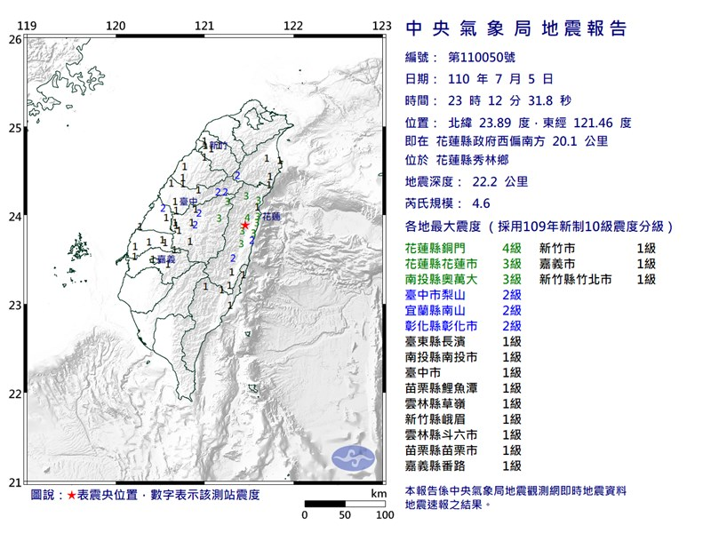 花蓮5日23時12分發生芮氏規模4.6地震。(圖取自中央氣象局網頁cwb.gov.tw)