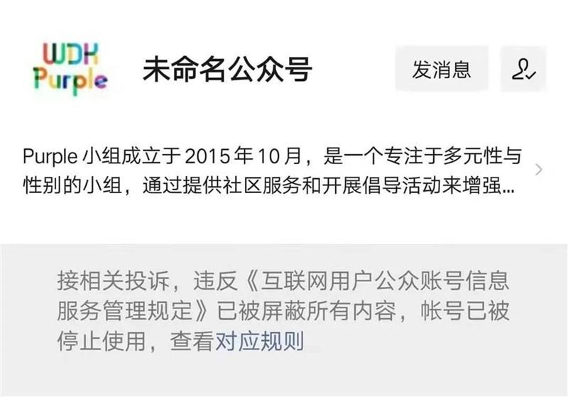 中國社群平台微信在6日大規模停用大專院校LGBT學生社團及個別社會組織所屬的微信公眾號,被停用的帳號均顯示「未命名公眾號」。(截取自微信)中央社記者繆宗翰北京傳真 110年7月7日