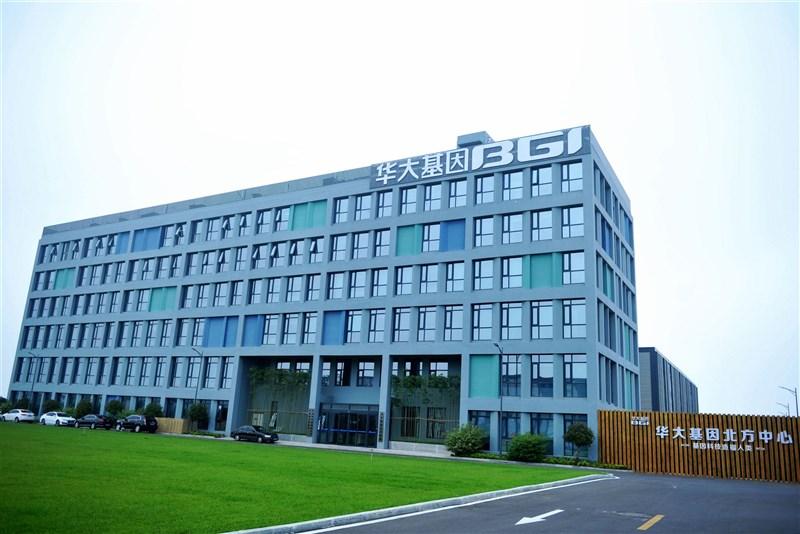 路透社發現,中國華大基因公司可能利用1項產前檢查,與軍方不當分享基因資料。圖為位於山東的華大基因北方中心辦公大樓。(中新社)