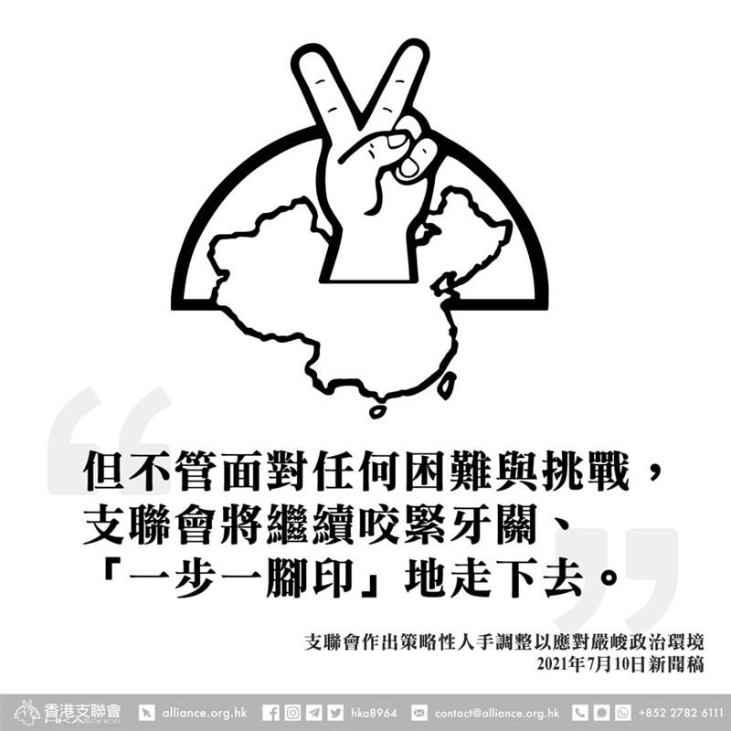 香港市民支援愛國民主運動聯合會10日宣布,在「港區國安法」壓力下將遣散所有職員。發言人梁錦威11日表示,支聯會現階段不會修改綱領,仍希望能依傳統在維多利亞公園,繼續舉辦六四燭光晚會。(圖取自facebook.com/hka8964)