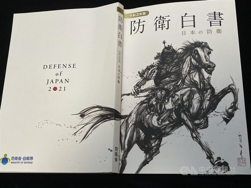 日本內閣會議13日通過2021年版防衛白皮書,首度明載台灣局勢穩定對日本安全保障和國際社會穩定相當重要。中央社記者楊明珠東京攝 110年7月13日