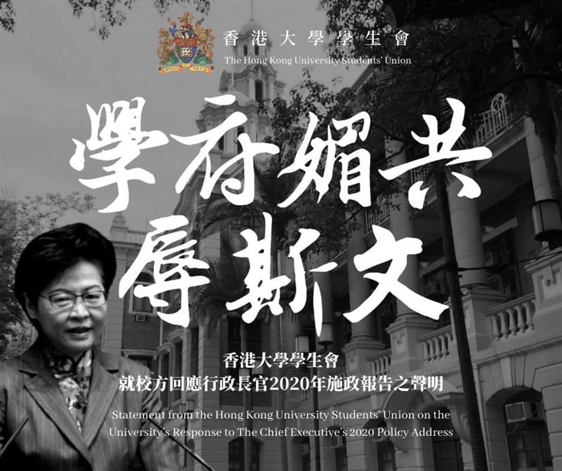 香港大學學生會日前曾公開批評校方媚共,7日學生會評議會通過動議感激七一刺警案主角「為港犧牲」,港大13日宣布不再承認港大學生會地位,還將調查並處理涉事學生。(圖取自facebook.com/hkusupage)