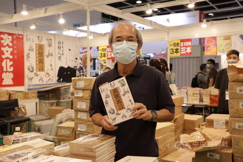 香港書展14日復辦揭幕,時事評論員劉銳紹(圖)有書本參展,但新書「中共百年與香港」未能展出。 他批評港區國安法為書展帶來政治壓力,是「無形枷鎖」。中央社記者張謙香港攝  110年7月14日