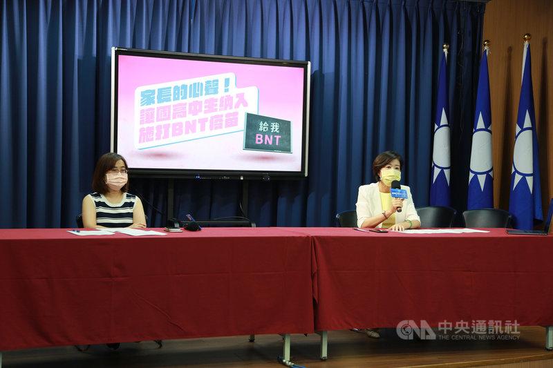 國民黨文傳會主委王育敏(右)14日說,青少年有施打疫苗的需求,呼籲政府要讓國、高中生都納入施打BNT疫苗之列。(國民黨提供)中央社記者劉冠廷傳真 110年7月14日