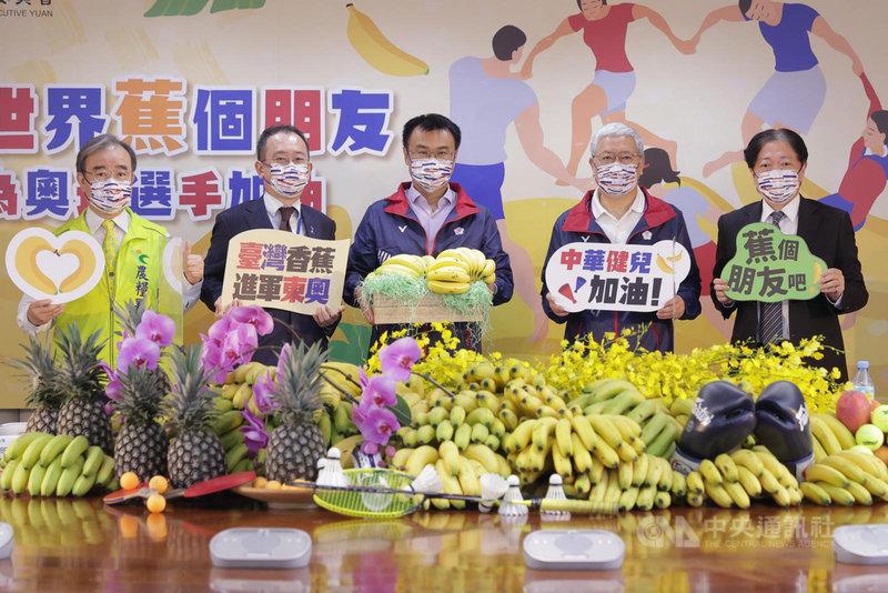 農委會主委陳吉仲(左3)宣布,獲東京奧運組織委員會認可的台灣香蕉5000公斤將前進東奧選手村成為食材。日本台灣交流協會副代表星野光明(左2)表示,相信會帶給世界各地選手滿滿活力。(農委會提供)中央社記者楊淑閔傳真 110年7月16日
