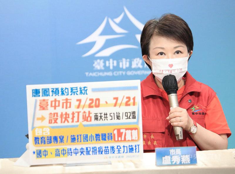 台中市長盧秀燕17日下午在疫情記者會中指出,20、21 日兩天將設立51處快打站,支援COVID-19公費疫苗專案施打。(台中市政府提供)中央社記者趙麗妍傳真 110年7月17日