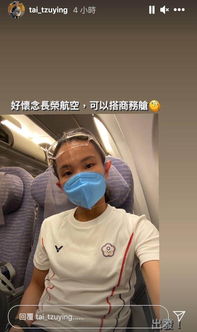 東京奧運中華代表團19日搭機赴日,世界球后戴資穎在社群媒體留言,懷念長榮航空,可以搭商務艙。(圖取自instagram.com/tai_tzuying)