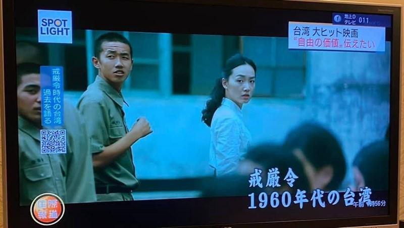 國片「返校」背景設定在台灣1962年「白色恐怖」時期,本月底將在日本上映,日前日本放送協會(NHK)介紹此片。(圖取自facebook.com/frankcthsiehfans)