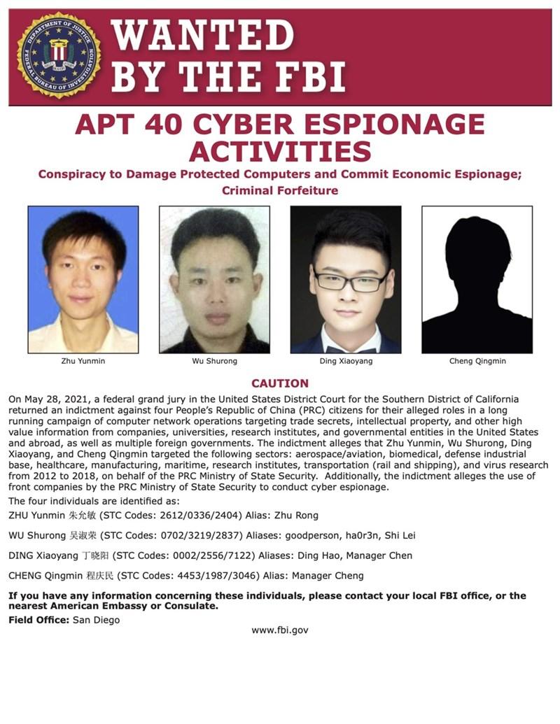 美國司法部19日公布,4名受雇中共國安部的駭客對12國進行網攻,已遭起訴與通緝。圖為美國聯邦調查局(FBI)對4人發出的通緝令。(FBI提供)中央社記者徐薇婷華盛頓傳真 110年7月20日