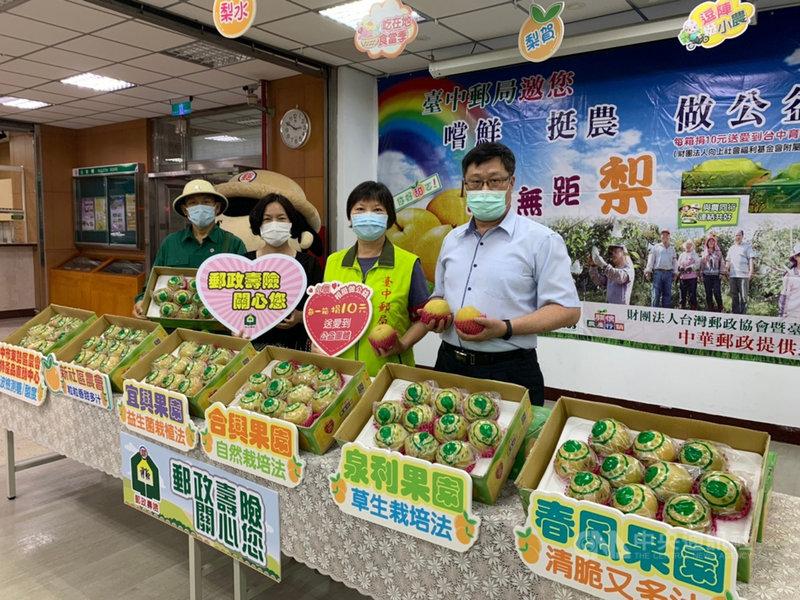 台中郵局與台灣郵政協會及中部水梨農民合作,推出公益行銷活動,期盼在疫情下幫助社福團體與農產品銷售。(台中郵局提供)中央社記者蘇木春傳真  110年7月21日