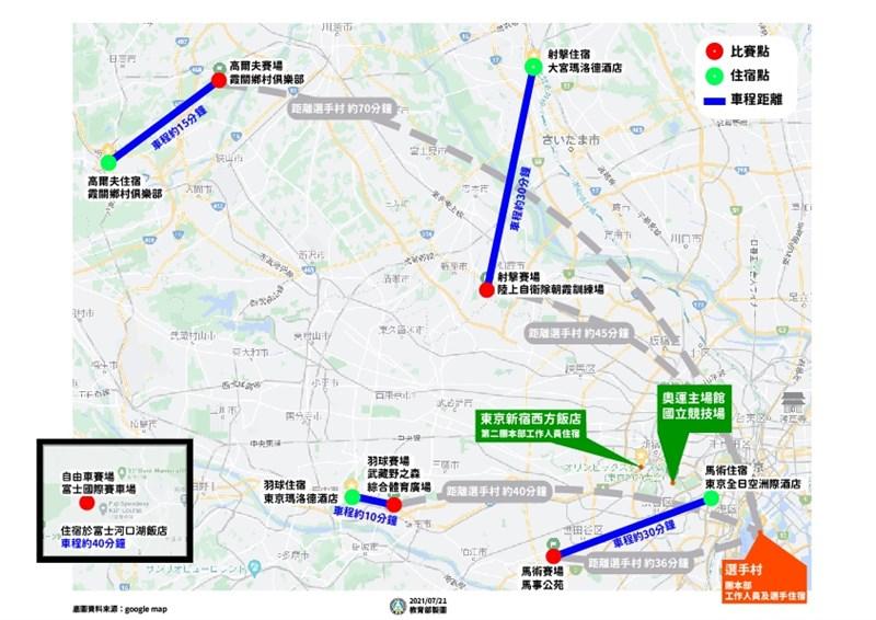 東京奧運代表團入住選手村外飯店引發熱議,體育署21日公布羽球等5個代表團的住宿地點與比賽場館地圖。(教育部提供)