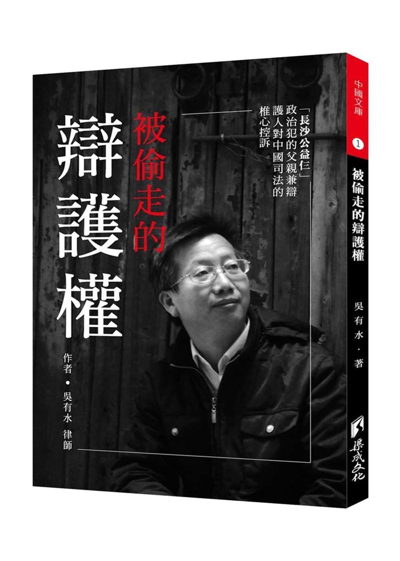 民間司法改革基金會、華人民主書院22日舉辦「被偷走的辯護權」線上新書發布會。作者是遭中國拘捕的公益組織「長沙富能」成員吳葛健雄的父親、中國律師吳有水。(主辦單位提供)中央社 110年7月22日