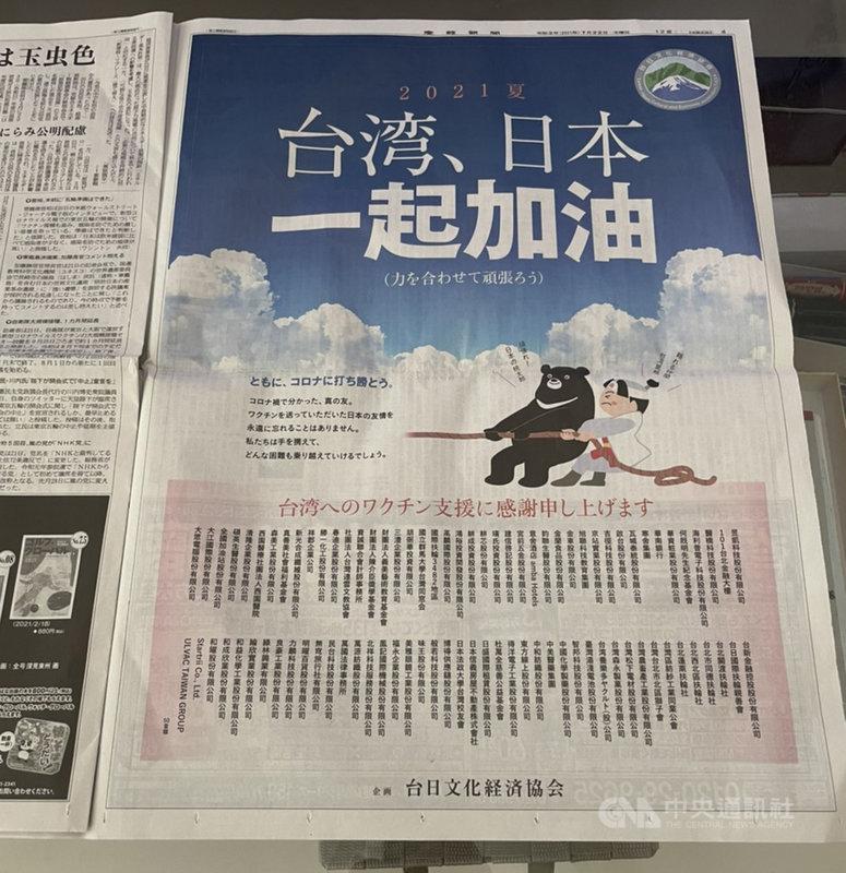 為了感謝日本供台疫苗,88家台灣企業及團體22日在產經新聞刊登全版廣告。廣告可見台灣黑熊與日本桃太郎同屬一隊,奮力拔河。黑熊為桃太郎加油,桃太郎則稱黑熊是可靠夥伴。(產經新聞台北支局提供)中央社記者鍾佑貞傳真 110年7月22日