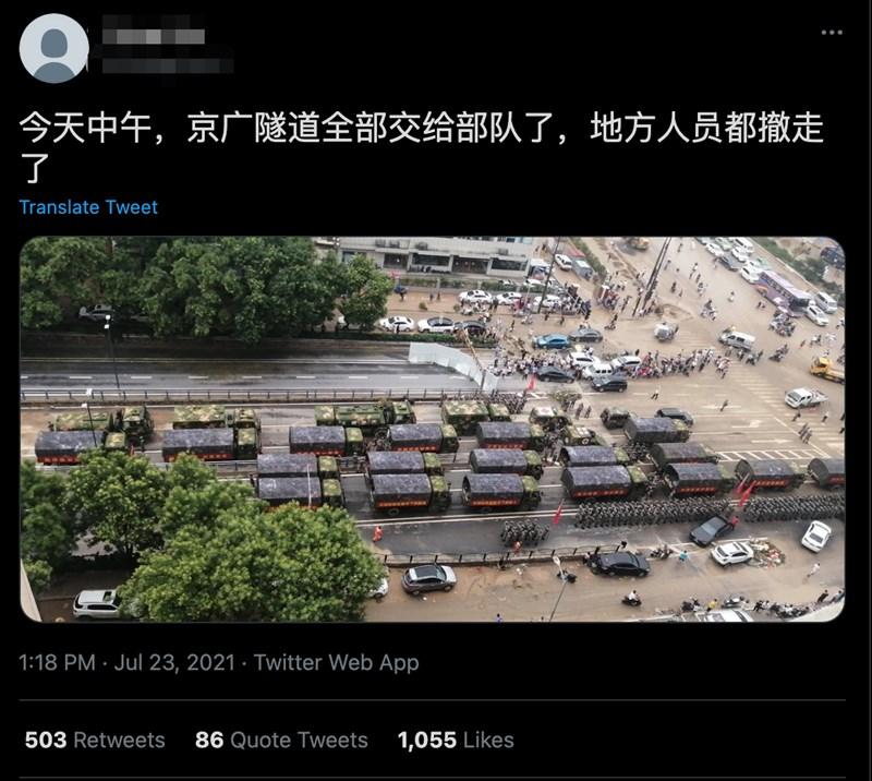 中國河南省鄭州市連日暴雨,京廣隧道20日晚間遭洪水快速淹沒,網傳大批車輛被困恐多人罹難,大批軍隊23日中午開抵現場令人側目。(圖取自twitter.com/YongJim4)