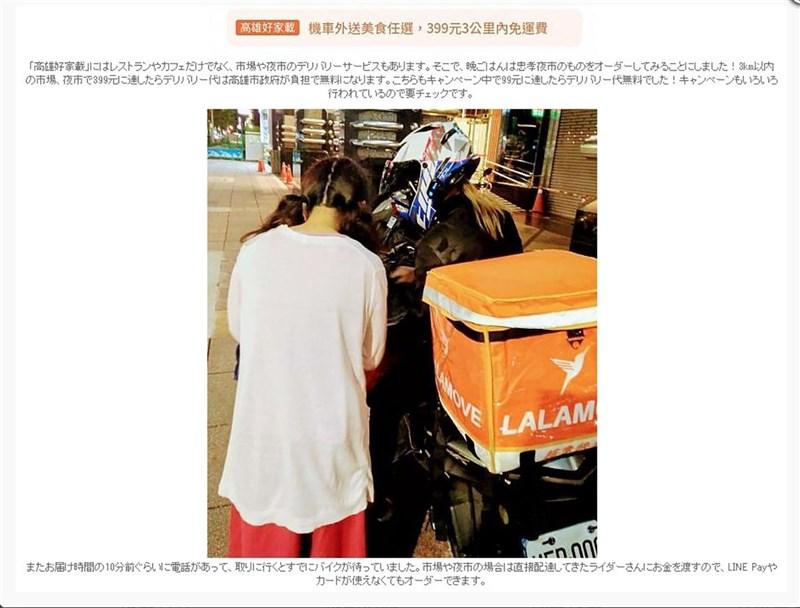 一名住在高雄的日籍女老師千里小姐撰文刊登Taipei Navi旅遊網,大力推薦高雄市政府的「高雄好家載」外送平台。(高雄市政府提供)中央社記者洪學廣傳真 110年7月24日