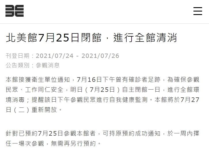台北市立美術館因有COVID-19確診者足跡,25日自主閉館環境消毒,27日重新開放。(圖取自台北市立美術館網頁tfam.museum)