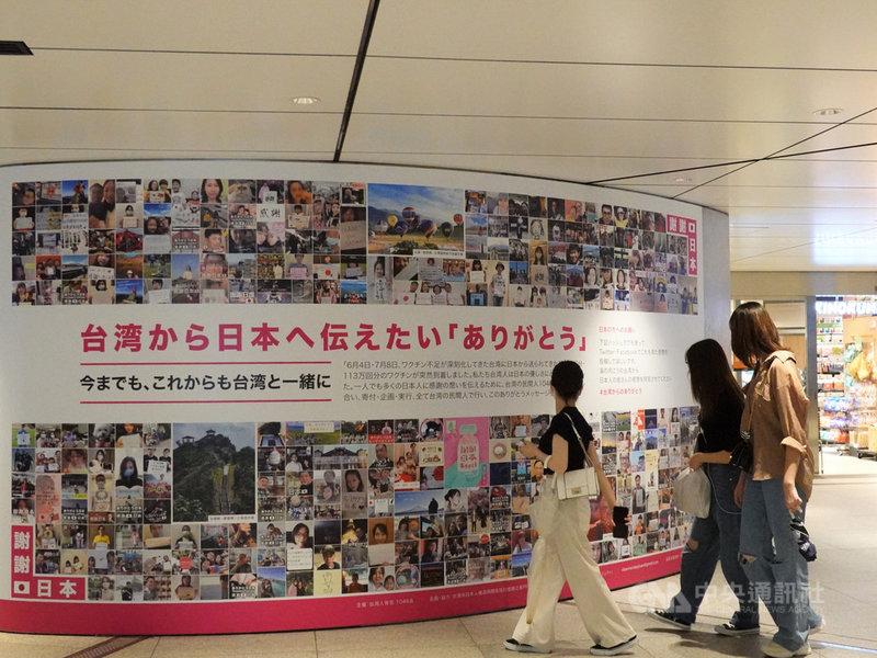 日本政府贈送台灣3批共334萬劑阿斯特捷利康(AZ)疫苗,很多台灣人心懷感激,由1046名台灣網友集資的「謝謝日本」廣告26日起在東京、大阪車站,相當顯眼。中央社記者楊明珠東京攝 110年7月27日