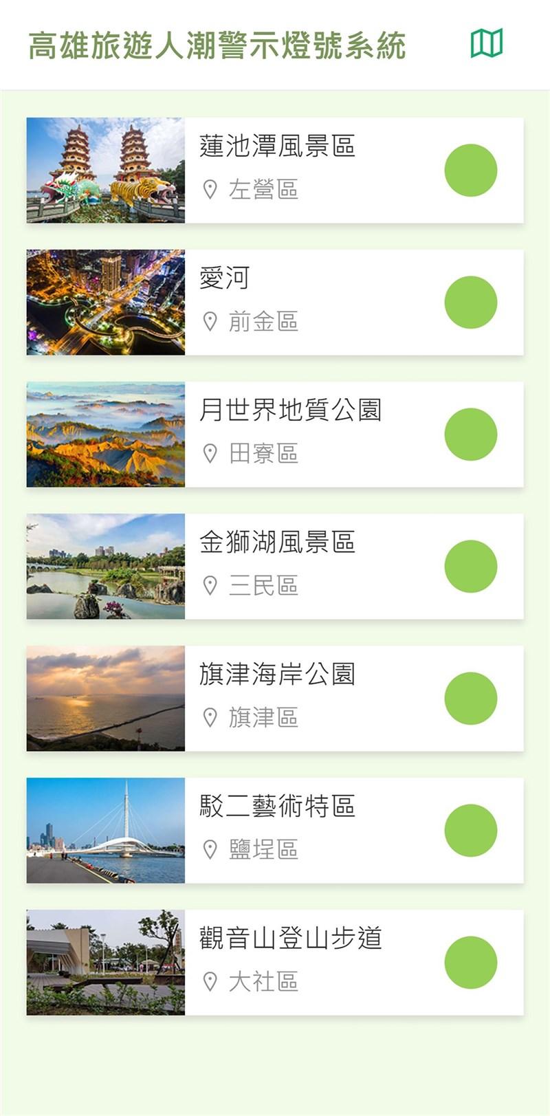 高雄市觀光局與電信業者合作推出「高雄旅遊人潮警示燈號系統」測試版,針對熱門景區提供人流訊息燈號,供民眾出遊參考。(高雄市觀光局提供)中央社記者蔡孟妤傳真 110年7月27日
