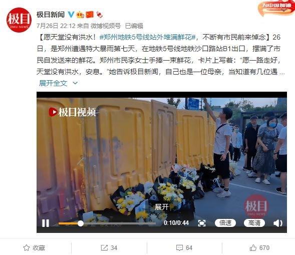 「極目新聞」報導,26日晚間鄭州地鐵沙口路站出口外有市民前來悼念,獻花卻被高1.7公尺的黃色塑膠圍欄圍了起來。(圖取自極目新聞微博weibo.com)