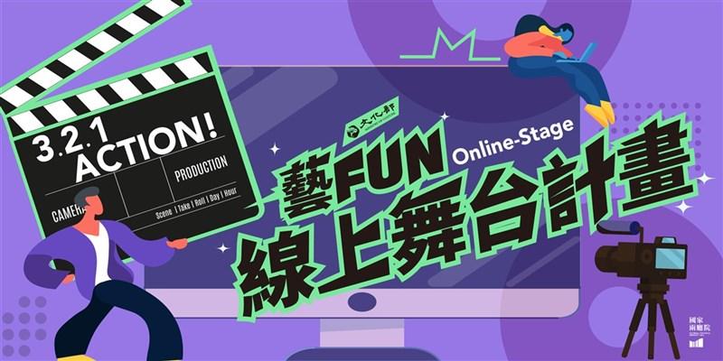 文化部與國家表演藝術中心、國家兩廳院攜手推出「藝Fun線上舞台計畫」,打造線上售票演出平台,即日開台徵件。(文化部提供)中央社記者邱祖胤傳真 110年7月29日