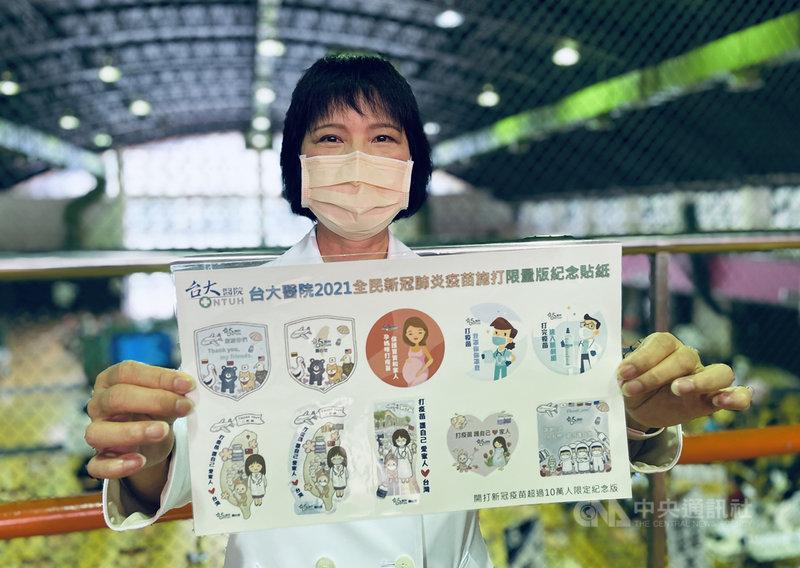 台大醫院副院長高淑芬提出疫苗紀念貼紙與打卡站構想,獲得民眾好評,甚至紅到國外。中央社記者江慧珺攝 110年7月31日