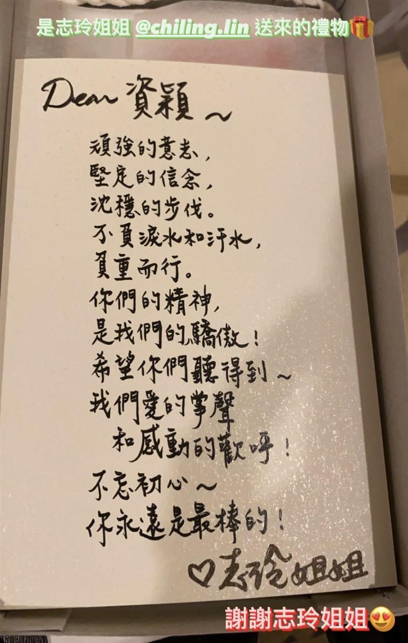 台灣名模林志玲送上禮物及手寫卡片為戴資穎打氣,戴資穎在Instagram貼出照片表達感謝。(圖取自instagram.com/tai_tzuying)