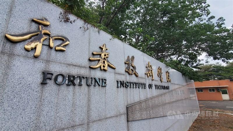 教育部1日表示,和春技術學院應自110學年度起停招。(中央社檔案照片)