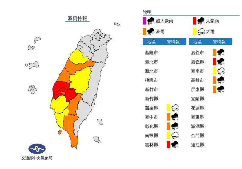 受西南風和低壓帶影響,中央氣象局針對中南部地區發布豪大雨特報。(圖取自中央氣象局網頁cwb.gov.tw)