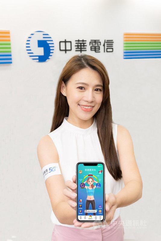 中華電信2日宣布攜手是方電訊,共同推出是方i健康App,可藉由生理量測與穿戴裝置,監控血壓、心率、體重、運動紀錄等個人健康數據。(中華電信提供)中央社記者吳家豪傳真 110年8月2日