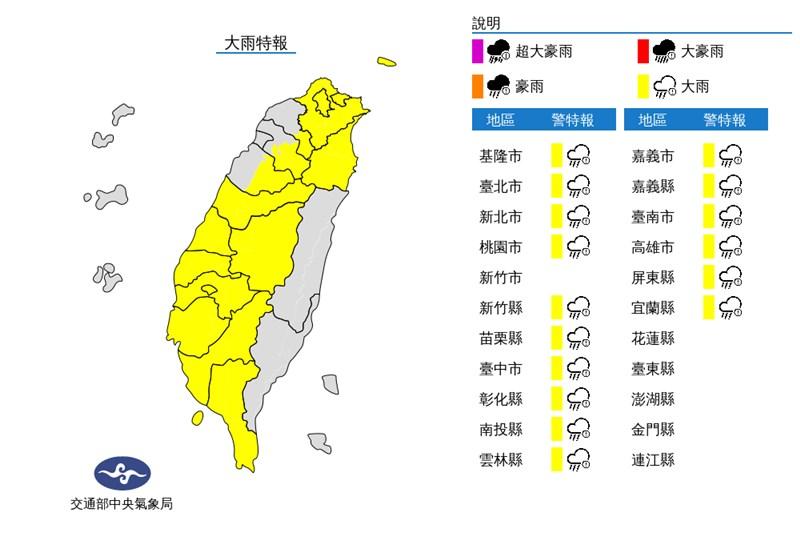 低壓帶及西南風影響台灣中南部連日大雨,3日降雨區域擴大到西半部北北基、宜蘭及中南部等16縣市。(圖取自中央氣象局網頁cwb.gov.tw)