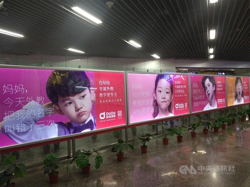 圖為上海的地鐵站內,一家英文補教機構買下大幅廣告版面。(中央社檔案照片)