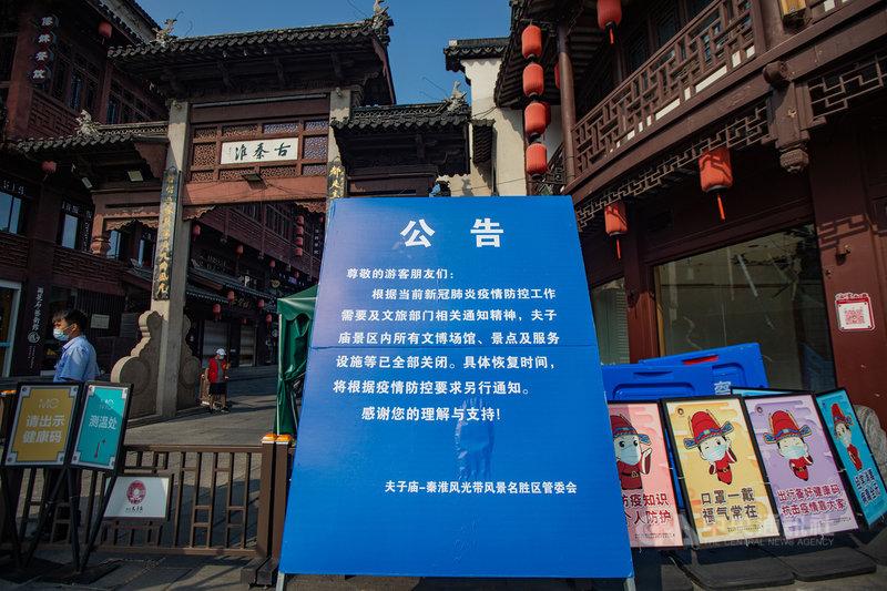 中國本土疫情再起,暑假旅遊出現退單潮。據陸媒4日報導,中國各大旅企估計約流失7成生意。圖為7月31日,南京夫子廟景區因為疫情擺出暫停開放的公告。(中新社提供)中央社 110年8月4日