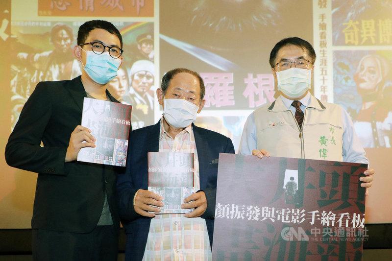 台南全美戲院邀請作家王振愷(左)為手繪電影看板首席畫師顏振發(中)立傳出書,4日舉辦新書發表會,台南市長黃偉哲(右)也出席致意。中央社記者楊思瑞攝  110年8月4日
