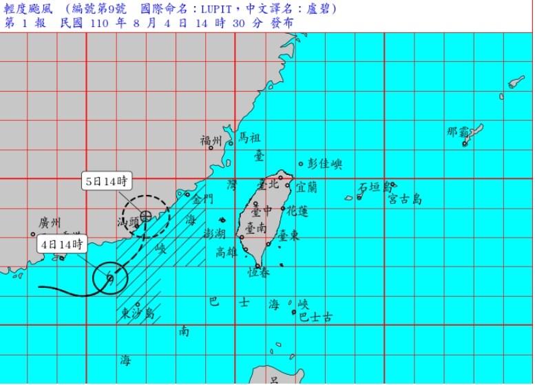 輕度颱風盧碧4日上午形成,下午2時30分發布海上颱風警報。(圖取自中央氣象局網頁cwb.gov.tw)