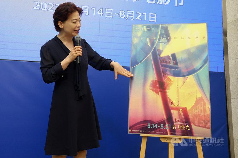 為防控COVID-19疫情蔓延,北京市4日決定取消8月份舉辦的大型會展活動,原訂14日登場的北京國際電影節被迫延期。圖為7月15日,第11屆北京國際電影節組委會在北京召開新聞發布會,揭曉活動主海報。(中新社提供)中央社  110年8月5日